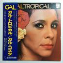 GAL COSTA - GAL TROPICAL (国内盤)